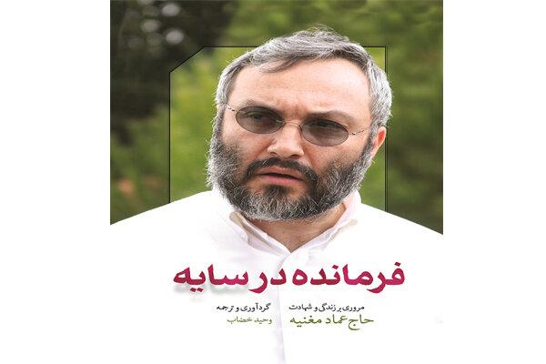 انتشار کتابی از زندگی و مبارزات شهید عماد مغنیه