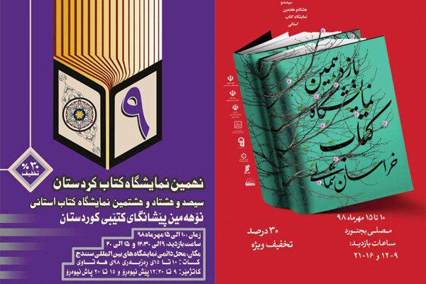 دور تازه نمایشگاههای استانی کتاب از دهم مهر ماه آغاز میشود