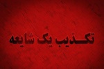 خبر اسید پاشی در کرمان کذب است