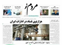 صفحه اول روزنامه های استان زنجان ۱۰ مهر ۹۸
