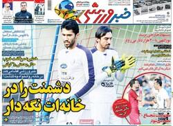 صفحه اول روزنامههای ورزشی ۱۰ مهر ۹۸