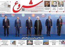 صفحه اول روزنامههای اقتصادی ۱۰ مهر ۹۸