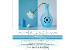 جشنواره عکس «خیام» کارگاه آموزشی رایگان برگزار میکند