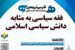 کرسی فقه سیاسی به مثابه دانش سیاسی اسلامی برگزار میشود