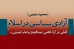 آزادی سیاسی در اسلام؛ تأملی در آراء قاضی عبدالجبار و امام خمینی