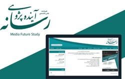 فصلنامه علمی تخصصی «آینده پژوهی رسانه» فراخوان مقاله داد