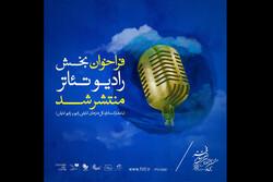 بازگشت بخش رادیو تئاتر به جشنواره تئاتر فجر/ فراخوان منتشر شد