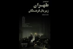 «طهران زیر بال فرشتگان» اجراخوانی میشود