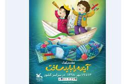 هفته ملی کودک در کانون استان قزوین برگزار می شود