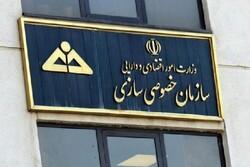 ایمیدرو و ایدرو در راه بورس/ جزئیات واگذاری باقی مانده سهام سایپا و ایران خودرو