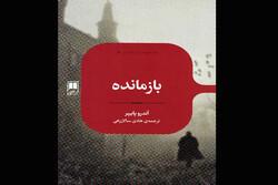 ترجمه جدیدترین رمان وحشت اندرو پایپر وارد بازار شد