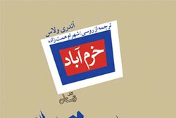 خرمآباد به روایت یک نویسنده تاجیک/رمانی با بوی خجند و بخارا
