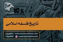 دوره آموزشی تاریخ فلسفه اسلامی برگزار می شود