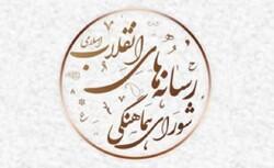 اعلام موجودیت «شورای هماهنگی رسانههای انقلاب اسلامی» در کرمانشاه