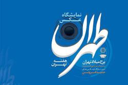 نمایشگاه «عکس طهران» در برج میلاد