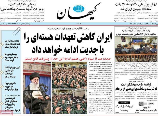 صفحه اول روزنامه های ۱۱ مهر ۹۸