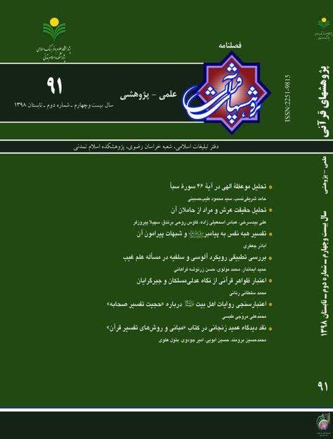 شماره نود و یکم فصلنامه علمی ـ پژوهشی پژوهشهای قرآنی منتشر شد