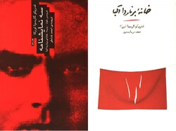 "Front covers of the Persian translations of Spanish dramatist Federico Garcia Lorca's play ""The House of Bernarda Alba"" by Ahmad Shamlu and Najaf Daryabandari."