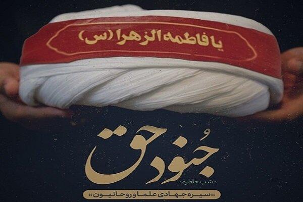 شب خاطره «جنود حق» در یزد برگزار میشود