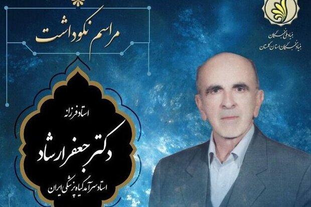 نکوداشت دکتر «جعفر ارشاد» در گلستان برگزار میشود