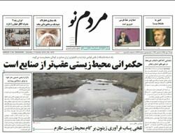 صفحه اول روزنامه های استان زنجان ۱۳ مهر ۹۸
