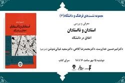 نشست معرفی و بررسی کتاب «استادان و نااستادان؛ اخلاق در دانشگاه»