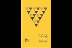 «زن در دنیای معاصر» فتانه محمدی در نگارخانه شمیس