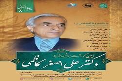 آیین نکوداشت «علی اصغر کاظمی» برگزار میشود