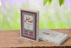 «قدم عاشقی» در بازار کتاب