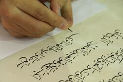 کتابت قرآن کریم در اصفهان