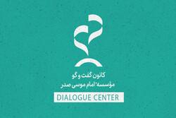 ارائه درسگفتار «گفتوگو علیه گفتوگو» توسط محمدمهدی مجاهدی