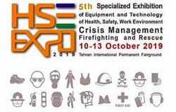نمایشگاه HSE با شعار راهکاری برای ساختن شهری ایمن برگزار می شود