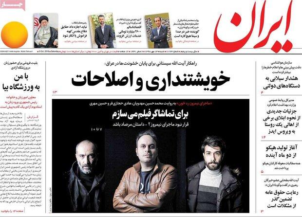 صفحه اول روزنامههای ۱۳ مهر ۹۸
