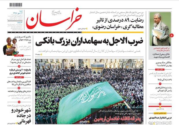 صفحه اول روزنامههای ۱۳ مهرماه خراسان رضوی
