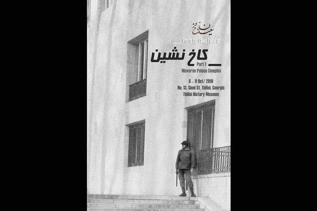 سعید فلاحفر با نمایشگاه عکس «کاخ نشین» به گرجستان میرود