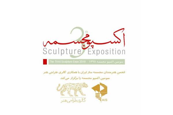 سومین اکسپوی مجسمهسازی ایران برگزار میشود