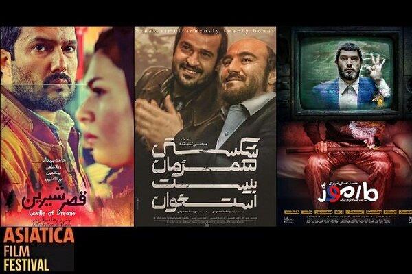 İran yapımı üç film İtalya'da gösterilecek