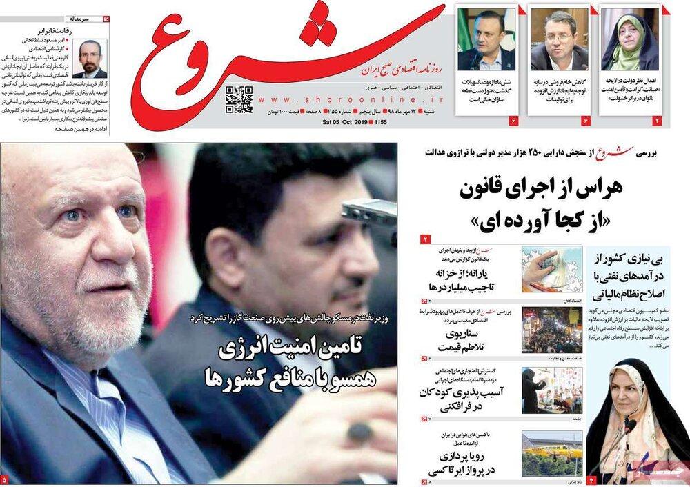 صفحه اول روزنامههای اقتصادی ۱۳ مهر ۹۸