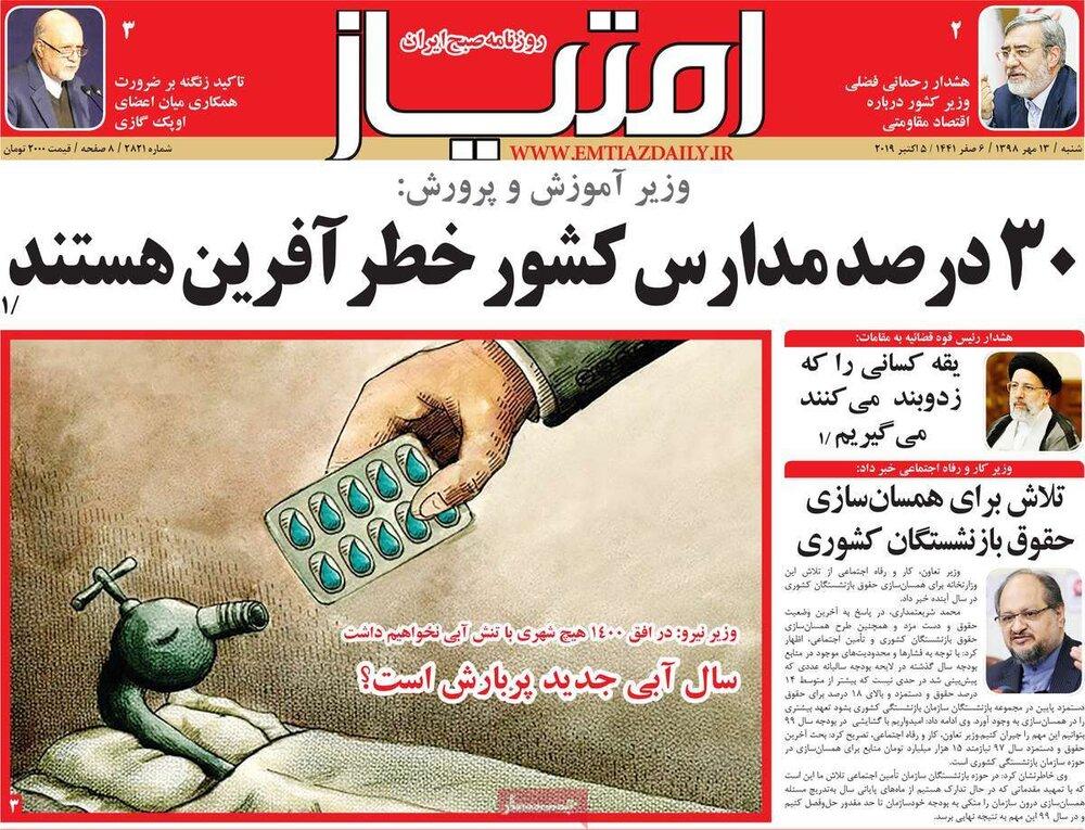 صفحه اول روزنامه های ۱۳ مهر ماه ۹۸
