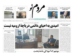 صفحه اول روزنامه های استان زنجان ۱۴ مهر ۹۸