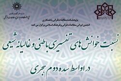 نشست نسبت خوانش های تفسیری باطنی و غالیانه شیعی برگزار می شود