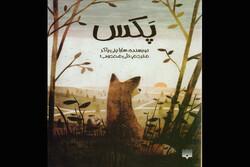 داستان زندگی روباه کوچک در معرکه جنگ آدمها چاپ شد