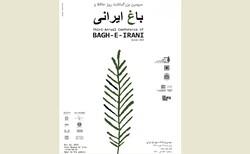 سومین همایش «باغ ایرانی» در باغ فردوس برگزار میشود