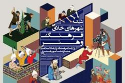 مشارکت ۳۷۰ شهر با ۷۰۰ ایده در شبکه شهرهای خلاق فرهنگ و هنر