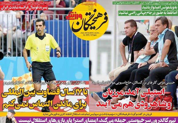 صفحه اول روزنامههای ورزشی ۱۴ مهر ۹۸