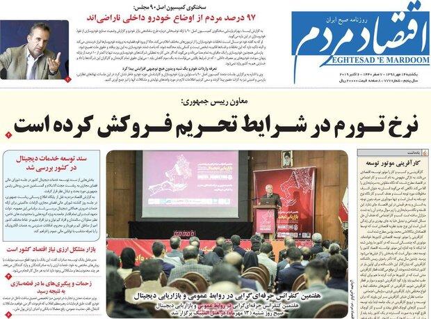 صفحه اول روزنامههای ۱۴ مهر ۹۸