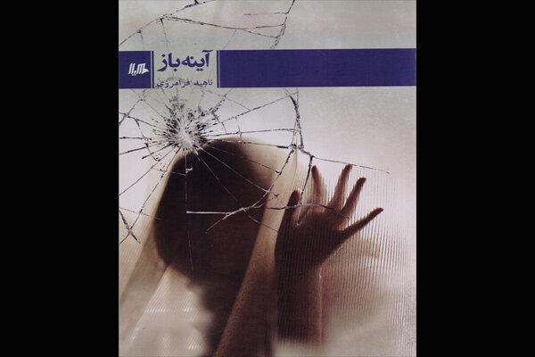 رمان ایرانی «آینهباز» منتشر شد