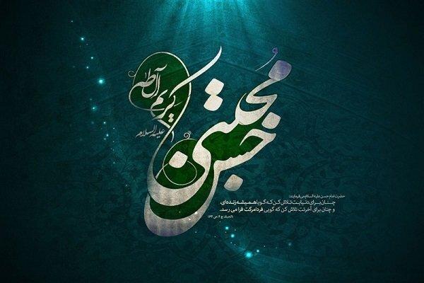 صلح امام حسن مجتبی علیہ السلام نےحضرت امام حسین علیہ اسلام کے قیام کی راہ ہموار کی