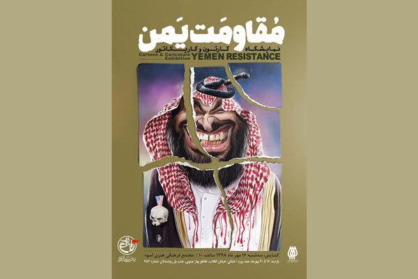 نمایشگاه کارتون و کاریکاتور «مقاومت یمن» برگزار میشود