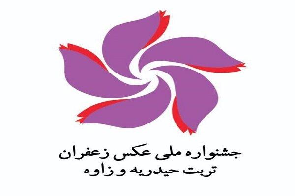 برگزاری پنجمین جشنواره ملی عکس زعفران در تربت حیدریه